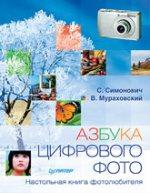 Купить книгу почтой в интернет магазине Книга Азбука цифрового фото. Настольная книга фотолюбителя.Мураховский