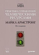 Купить книгу почтой в интернет магазине Книга Практика управления человеческими ресурсами. 10-е изд. Армстронг. Питер