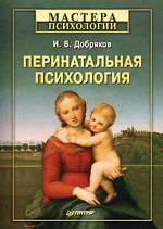 Купить книгу почтой в интернет магазине Книга Перинатальная психология. Добряков