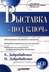 Купить книгу почтой в интернет магазине Книга Выставка «под ключ». Готовые маркетинговые решения. Добробабенко (+ CD)