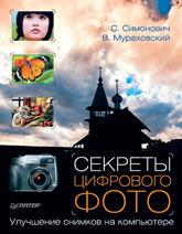 Купить Книга Секреты цифрового фото. Улучшение снимков на компьютере. Мураховский
