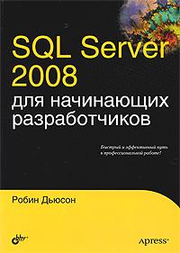 Купить книгу почтой в интернет магазине Книга SQL Server 2008 для начинающих разработчиков. Дьюсон
