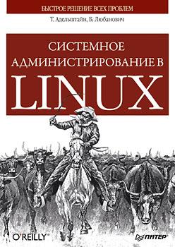 Купить книгу почтой в интернет магазине Книга Системное администрирование в Linux. Адельштайн