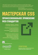 Книга Мастерская CSS: профессиональное применение Web-стандартов. Энди Бадд