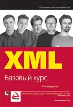 Купить книгу почтой в интернет магазине Книга XML. Базовый курс. 4-е изд. Хантер