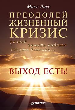 Купить книгу почтой в интернет магазине Книга Преодолей жизненный кризис. Развод, потеря работы, смерть близких… Выход есть! Лисс