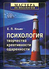 Купить Книга Психология творчества, креативности, одаренности. Ильин