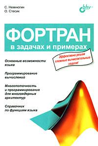 Купить книгу почтой в интернет магазине Книга Фортран в задачах и примерах. Немнюгин