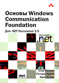 Купить книгу почтой в интернет магазине Книга Основы Windows Communication Foundation для .NET Framework 3.5. Резник