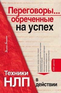 Книга Переговоры... обреченные на успех. Техники НЛП в действии. Балыко
