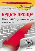 Купить книгу почтой в интернет магазине Книга Будьте проще! 100 способов изменить жизнь к лучшему. Сент-Джеймс