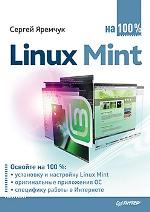 Купить книгу почтой в интернет магазине Книга Linux Mint на 100%. Яремчук