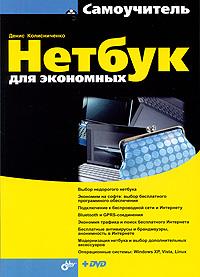 Купить книгу почтой в интернет магазине Книга Самоучитель Нетбук для экономных. Колисниченко (+DVD)