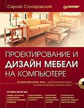 Купить книгу почтой в интернет магазине Книга Проектирование и дизайн мебели на компьютере.Столяровский (+CD)