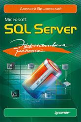 Купить книгу почтой в интернет магазине Книга Эффективная работа: Microsoft SQL Server. Вишневский