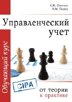 Купить книгу почтой в интернет магазине Книга Управленческий учёт: обучающий курс. Охотник