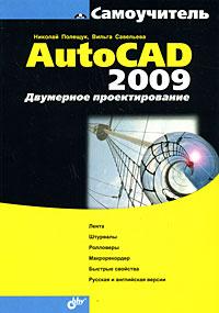 Купить книгу почтой в интернет магазине Книга Самоучитель AutoCAD 2009. Двухмерное проектирование. Полещук