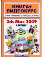 Купить книгу почтой в интернет магазине Книга 3ds Max 2009 с нуля! Комягин + видеокурс (+CD)