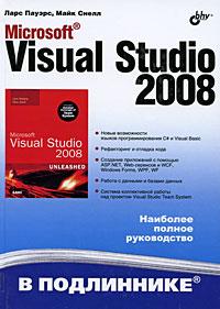 Книга Microsoft Visual Studio 2008 в подлиннике. Пауэрс