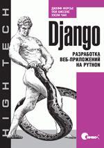 Купить книгу почтой в интернет магазине Книга Django. Разработка веб-приложений на Python. Форсье