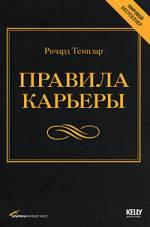 Купить книгу почтой в интернет магазине Книга Правила карьеры: Все, что нужно для служебного роста. Темплар