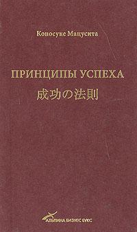 Купить книгу почтой в интернет магазине Книга Принципы успеха. Мацусита