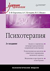 Купить книгу почтой в интернет магазине Книга Психотерапия: Учебник для вузов. 3-е изд. Бурлачук