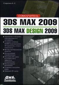 Купить книгу почтой в интернет магазине Книга Самоучитель 3ds Max 2009/3ds Max Design 2009. Стиренко