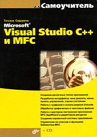Купить книгу почтой в интернет магазине Книга Самоучитель Microsoft Visual Studio C++ и MFC. Сидорина (+СD)