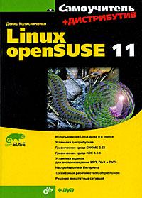 Книга Самоучитель Linux openSUSE 11. Колисниченко (+ дистрибутив на DVD)