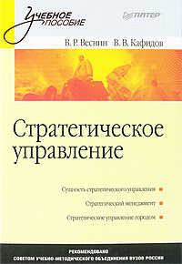 Купить книгу почтой в интернет магазине Книга Стратегическое управление: Учебное пособие. Веснин