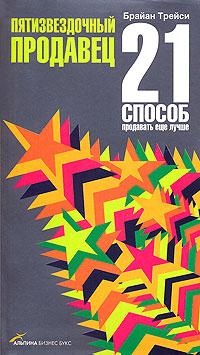 Купить книгу почтой в интернет магазине Книга Пятизвездочный продавец: 21 способ продавать еще лучше. Трейси