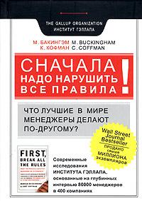 Купить книгу почтой в интернет магазине Книга Сначала нарушьте все правила! : Что лучшие в мире менеджеры делают по-другому? Бакингем