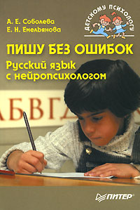 Купить книгу почтой в интернет магазине Книга Пишу без ошибок. Русский язык с нейропсихологом.Емельянова