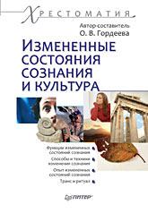 Купить книгу почтой в интернет магазине Книга Измененные состояния сознания и культура: Хрестоматия.Гордеева