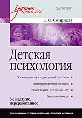 Купить книгу почтой в интернет магазине Книга Детская психология: Учебник для вузов. 3-е изд.Смирнова