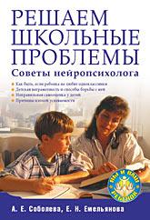 Купить книгу почтой в интернет магазине Книга Решаем школьные проблемы. Советы нейропсихолога.Соболева