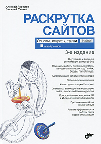 Купить книгу почтой в интернет магазине Раскрутка сайтов: основы, секреты, трюки. 3-е изд. Яковлев