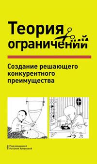 Книга Теория Ограничения в действии. Cоздание решающего конкурентного  преимущества.