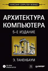 Купить книгу почтой в интернет магазине Книга Архитектура компьютера. 5-е изд. Таненбаум. Питер