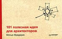 Купить книгу почтой в интернет магазине Книга 101 полезная идея для архитекторов.Фредерик