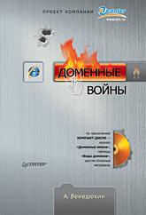 Купить Книга Доменные войны.Венедюхин (+CD)