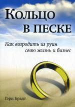 Купить книгу почтой в интернет магазине Книга Кольцо в песке. Как возродить из руин свою жизнь и бизнес. Гэри Брадт