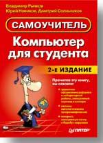 Купить книгу почтой в интернет магазине Книга Компьютер для студента. Самоучитель. 2-е изд. Рычков