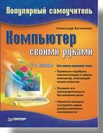 Книга Компьютер своими руками. Популярный самоучитель. 2-е изд. Ватаманюк