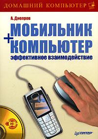 Купить книгу почтой в интернет магазине Книга Мобильник + компьютер: эффективное взаимодействие. Днепров  (+СD)