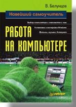 Купить книгу почтой в интернет магазине Книга Новейший самоучитель работы на компьютере. Белунцов
