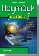 Купить книгу почтой в интернет магазине Книга Ноутбук на 100 %. Садовский