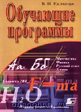 Книга Обучающие программы. Карлащук.