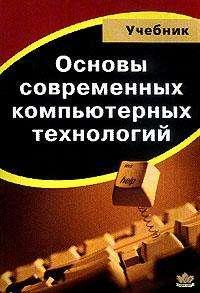 Купить книгу почтой в интернет магазине Книга Основы современных компьютерных технологий.Учебное пособие.Хомоненко